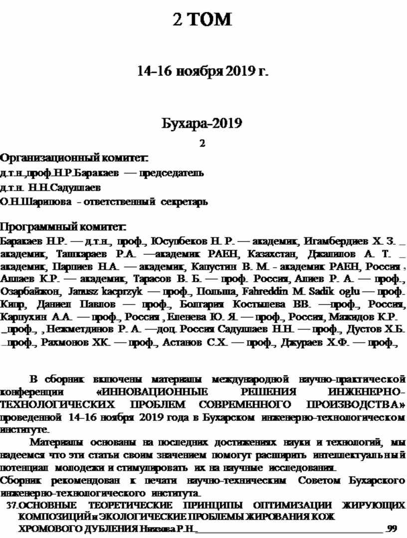 Бухара-2019 2 Организационный комитет: д