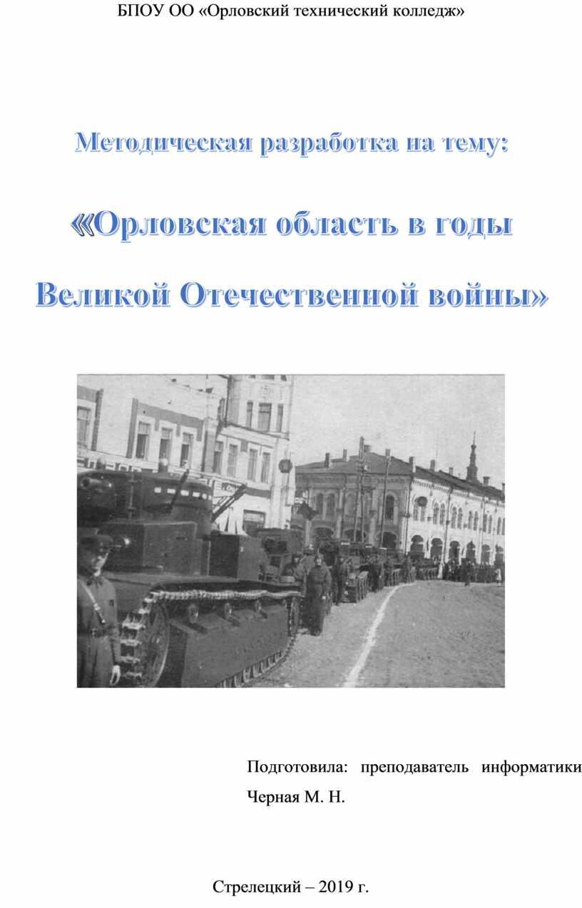 БПОУ ОО «Орловский технический колледж»