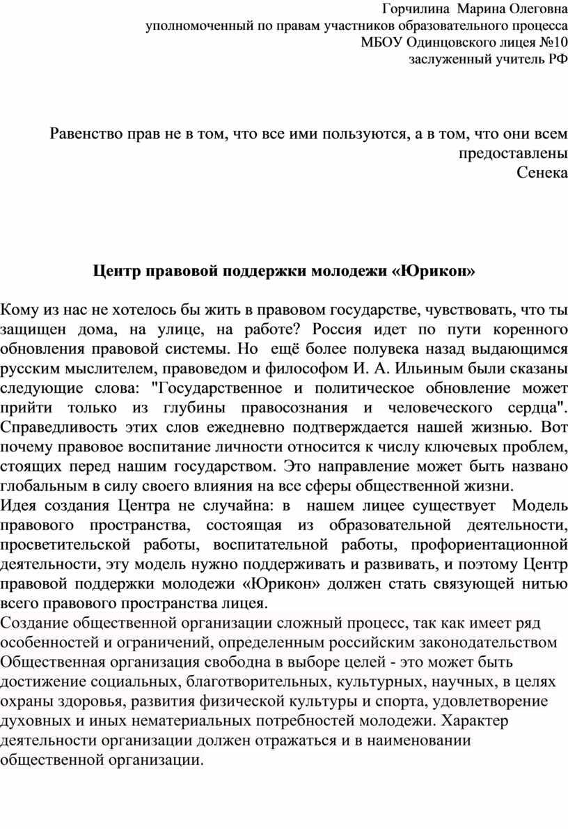Горчилина Марина Олеговна уполномоченный по правам участников образовательного процесса