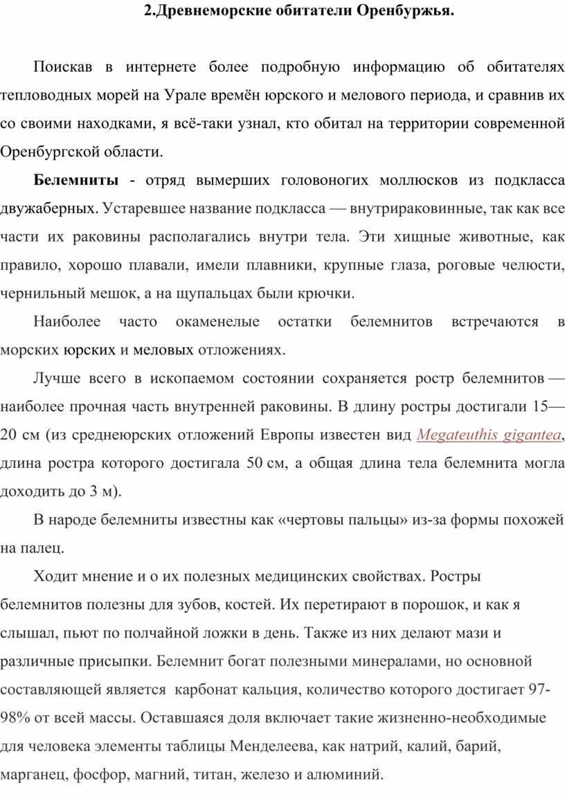 Древнеморские обитатели Оренбуржья