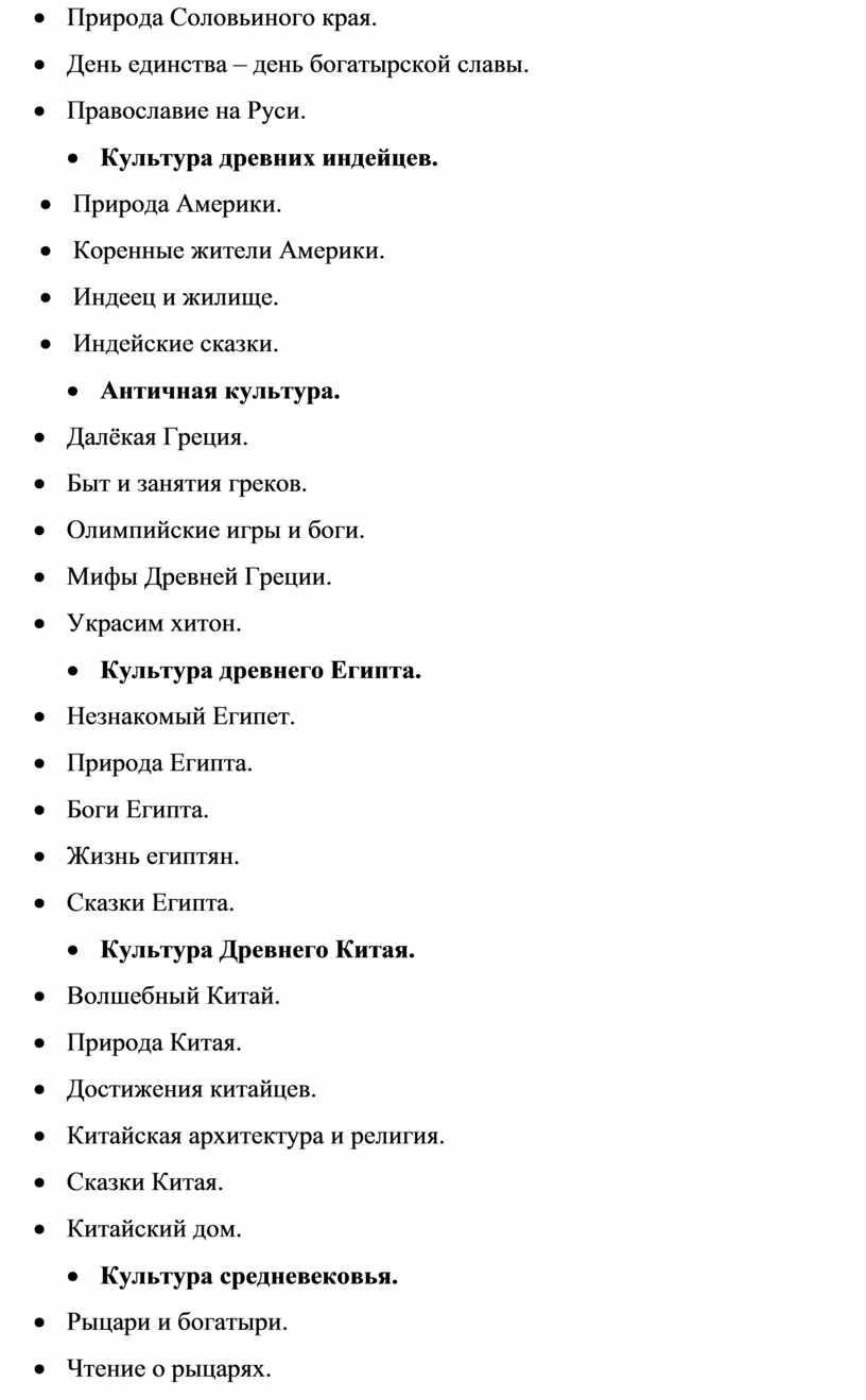 Природа Соловьиного края. ·