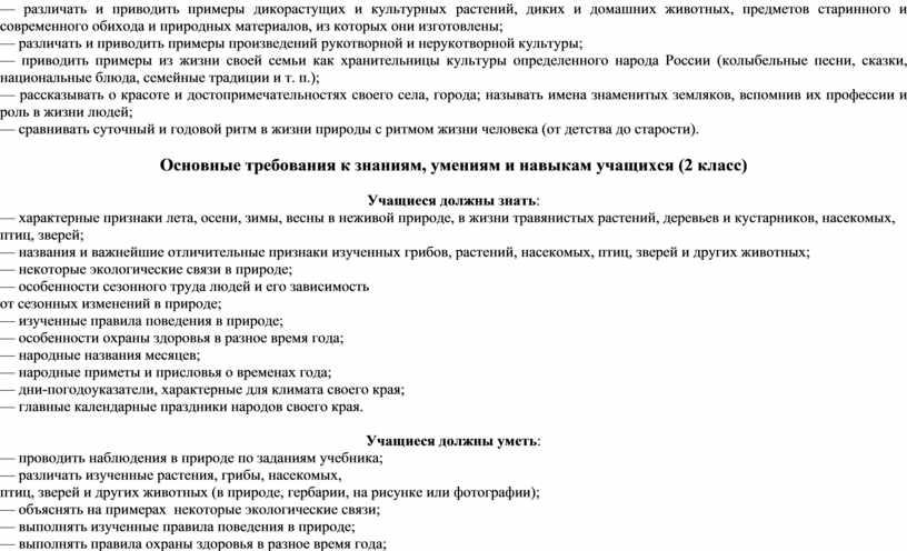 России (колыбельные песни, сказки, национальные блюда, семейные традиции и т