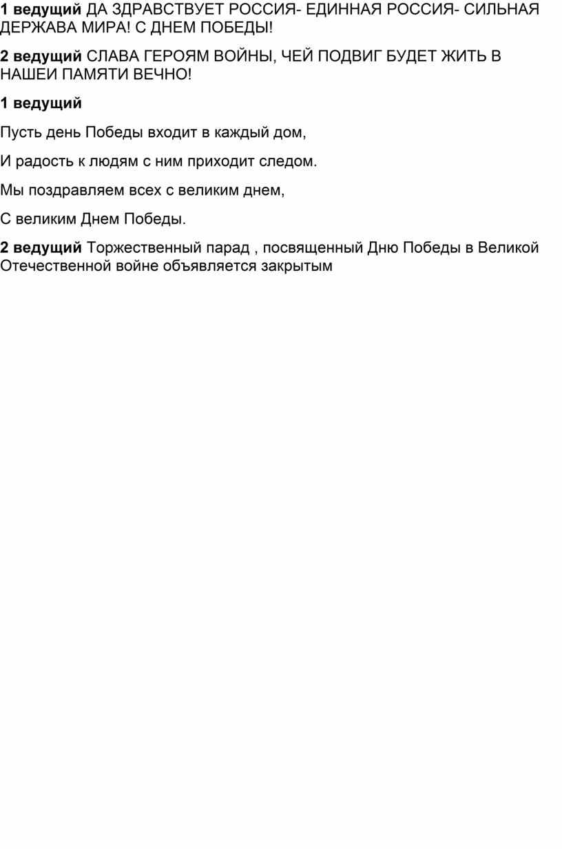 ДА ЗДРАВСТВУЕТ РОССИЯ- ЕДИННАЯ