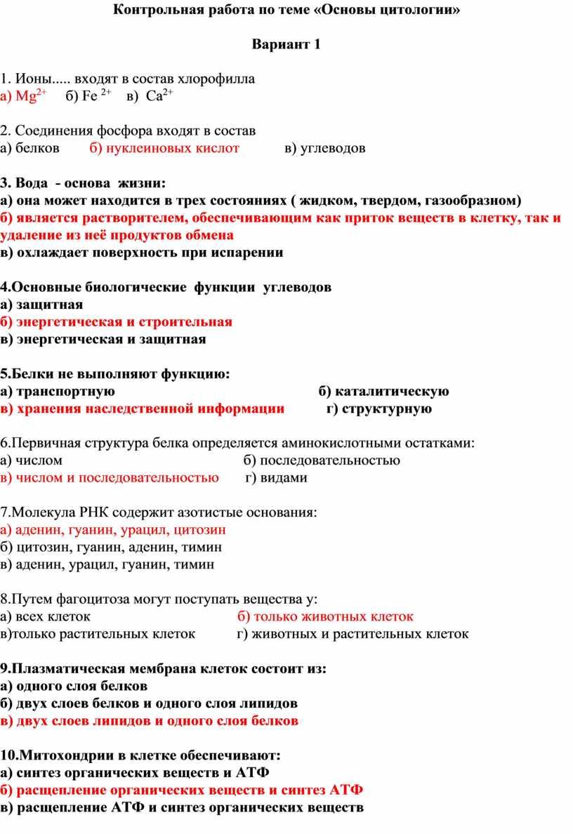 Контрольная работа по теме «Основы цитологии»