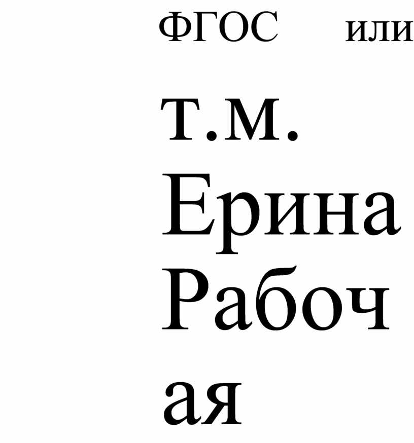 ФГОС или т.м