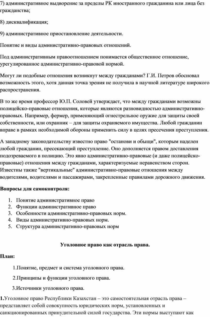 РК иностранного гражданина или лица без гражданства; 8) дисквалификация; 9) административное приостановление деятельности