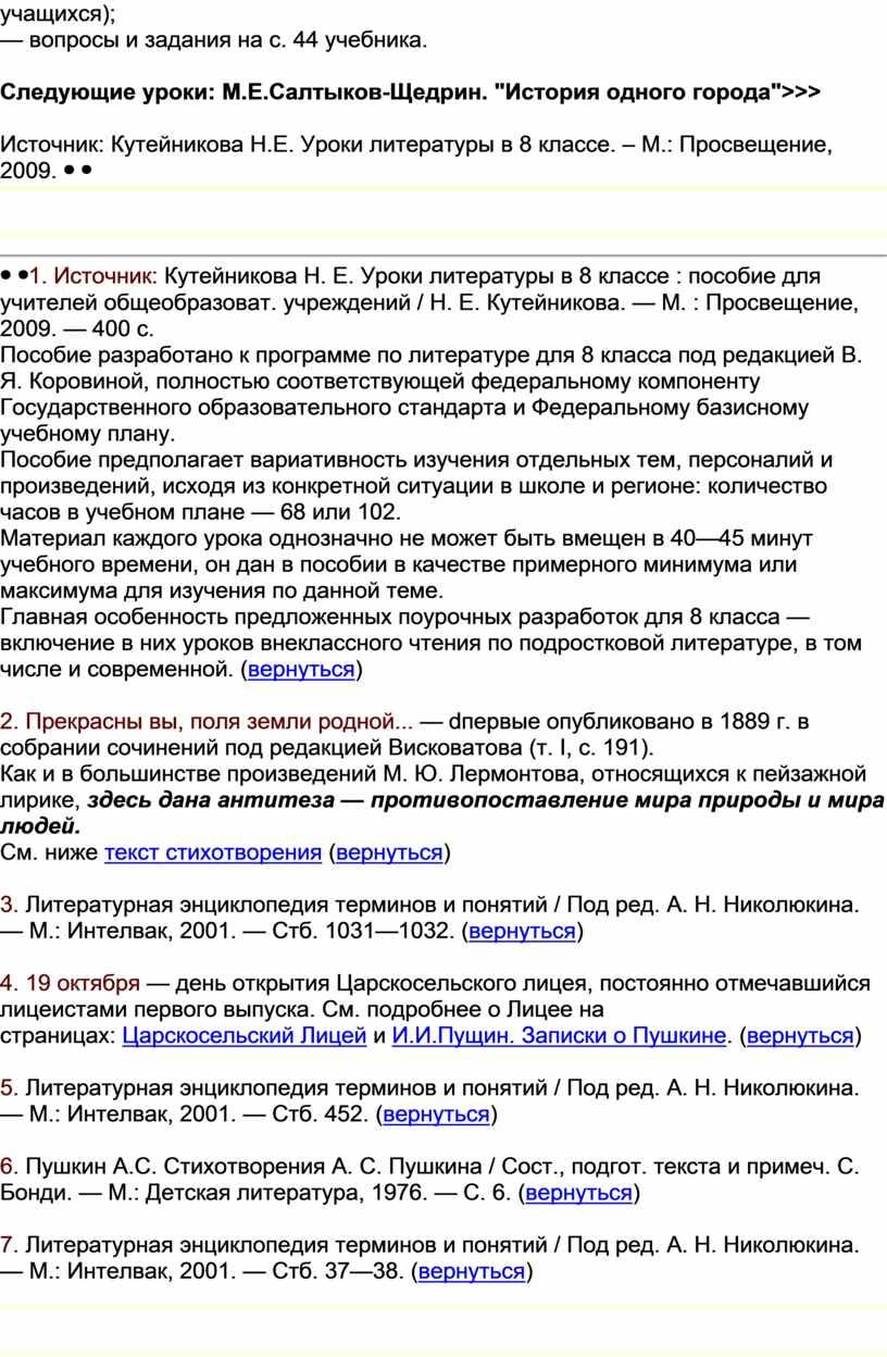 Следующие уроки: М.Е.Салтыков-Щедрин