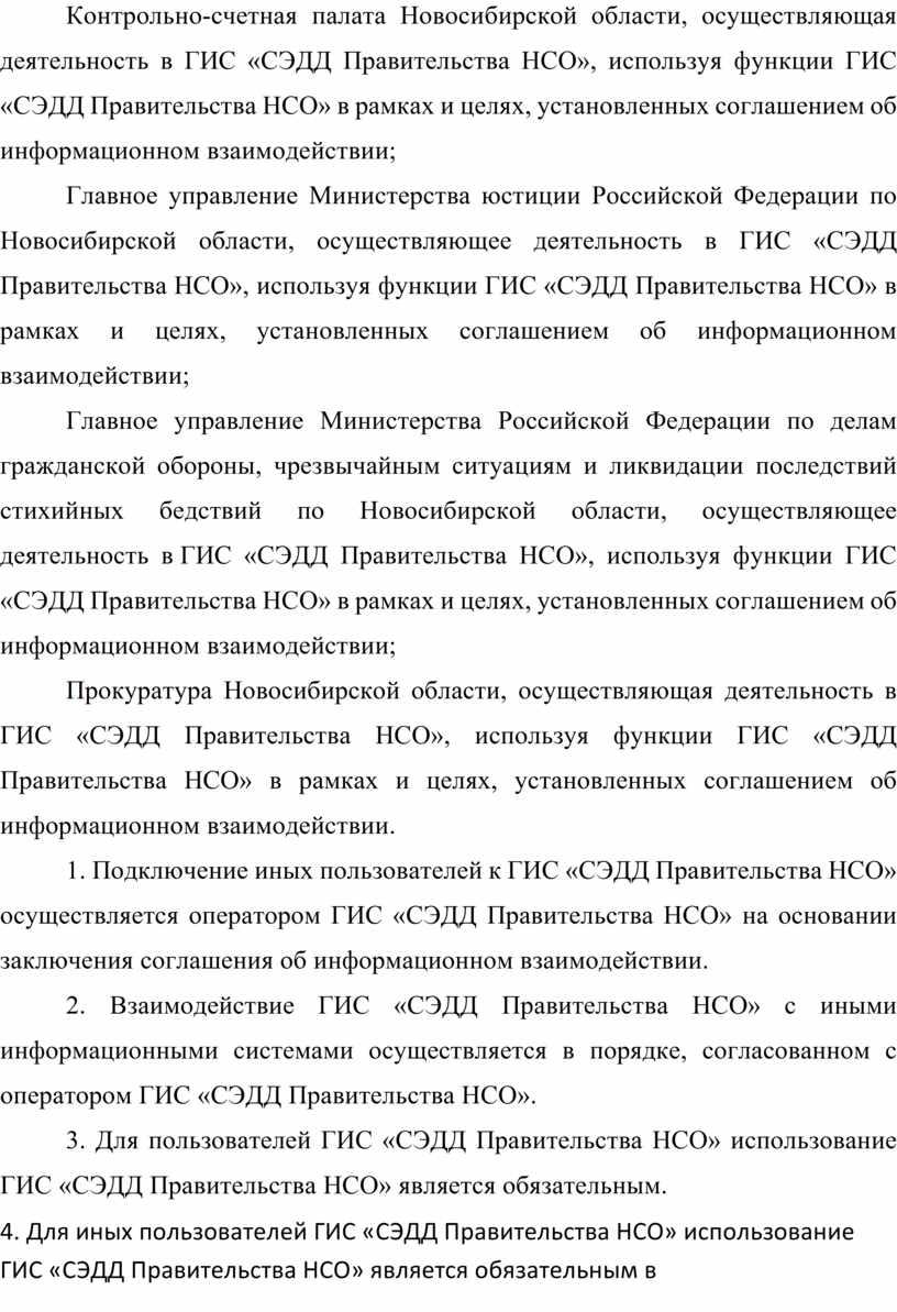 Контрольно-счетная палата Новосибирской области, осуществляющая деятельность в