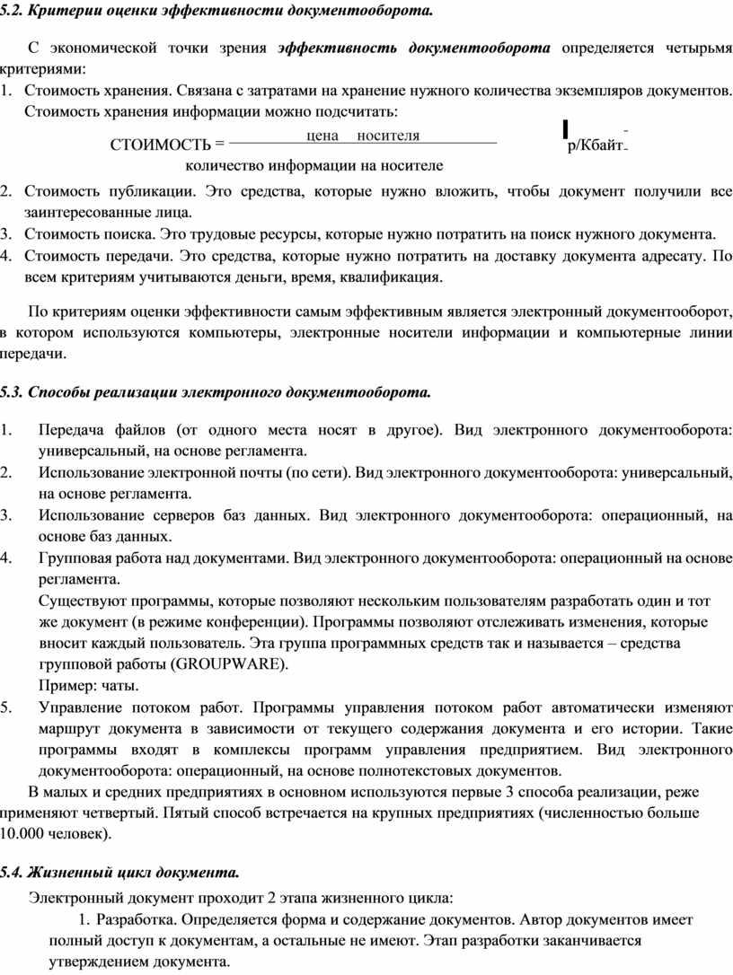 Критерии оценки эффективности документооборота