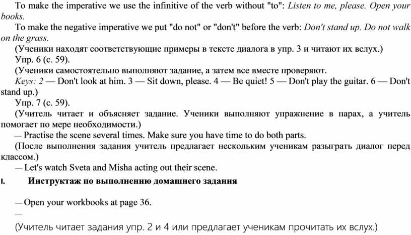 """То make the imperative we use the infinitive of the verb without """"to"""":"""
