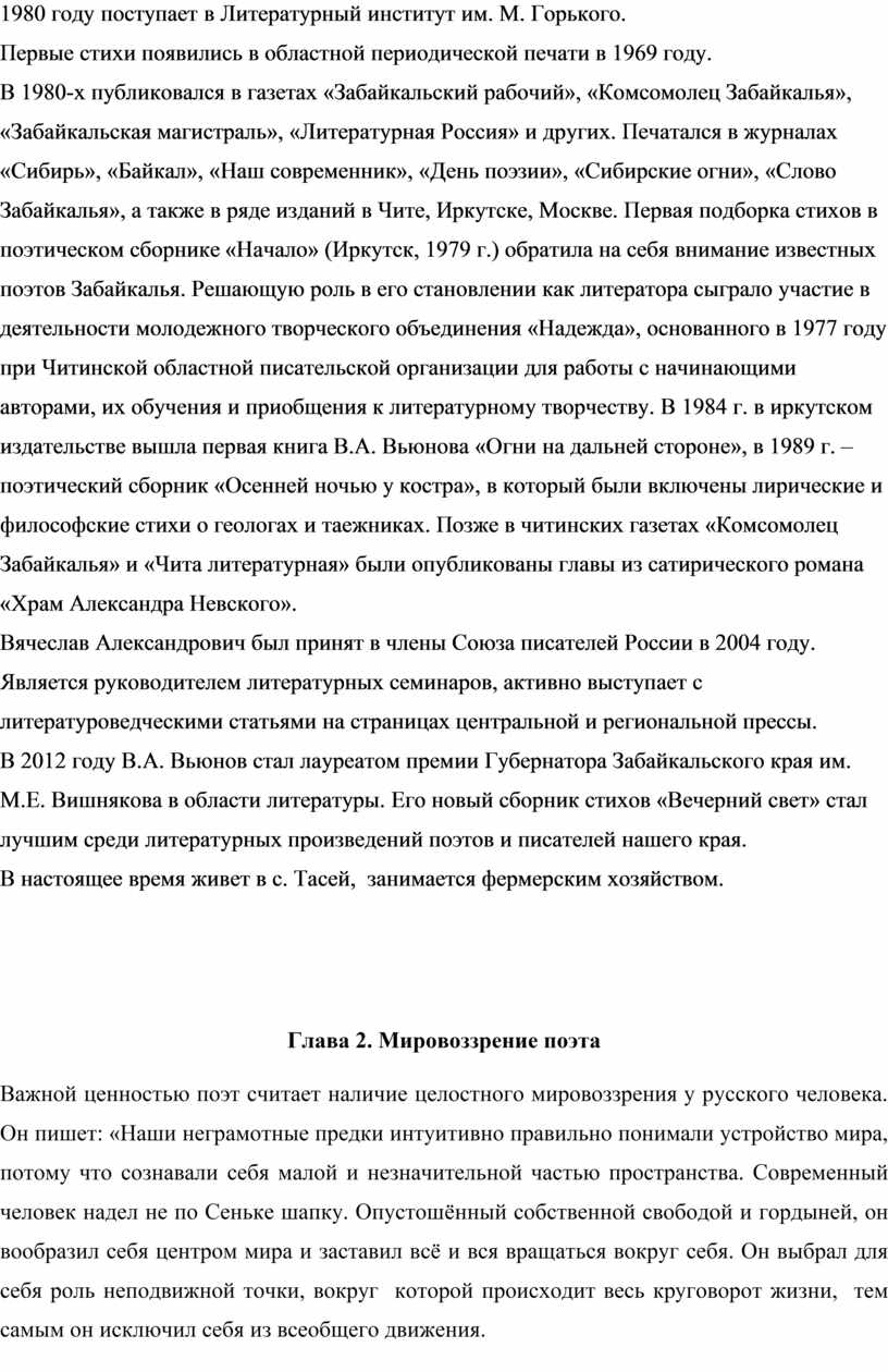 Литературный институт им. М. Горького