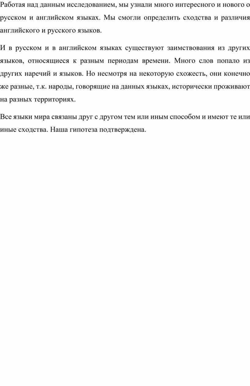 Работая над данным исследованием, мы узнали много интересного и нового о русском и английском языках