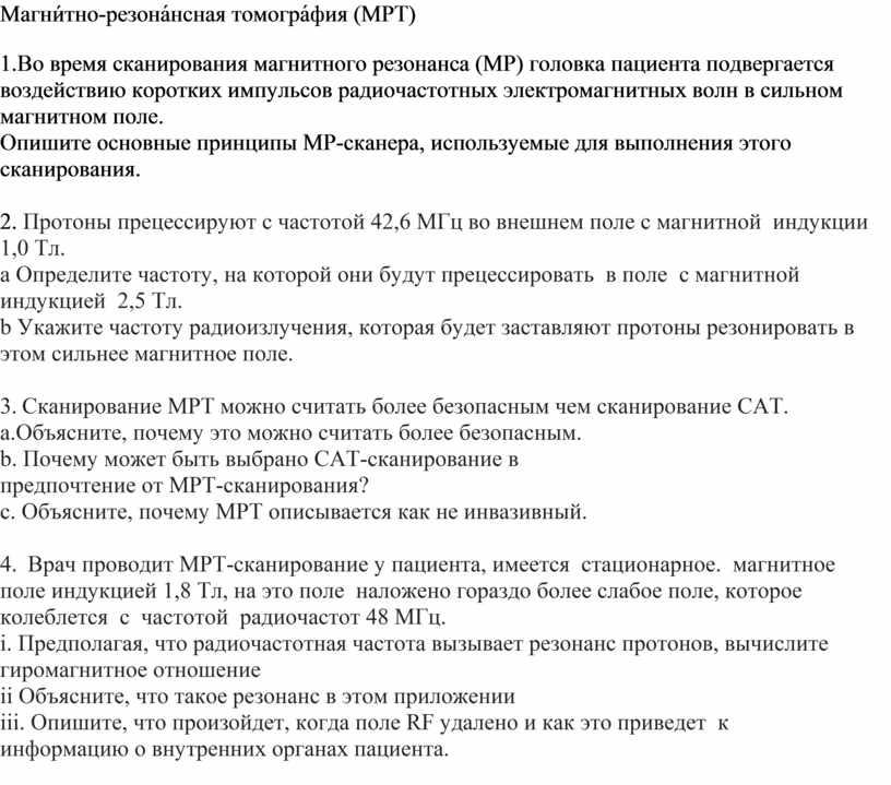 Магни́тно-резона́нсная томогра́фия (МРТ) 1