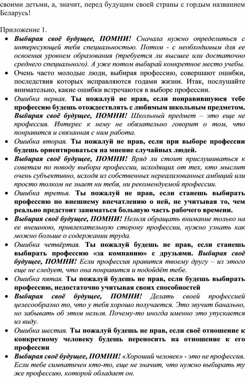 Беларусь! Приложение 1. ·