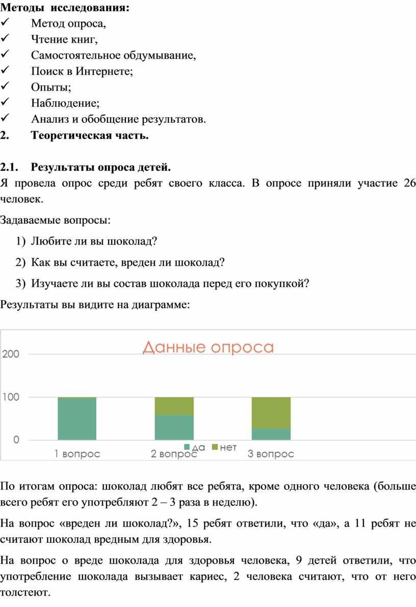 Методы исследования: ü