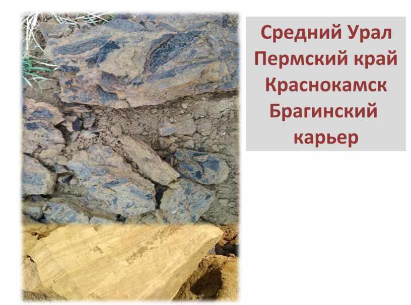 Средний Урал Пермский край