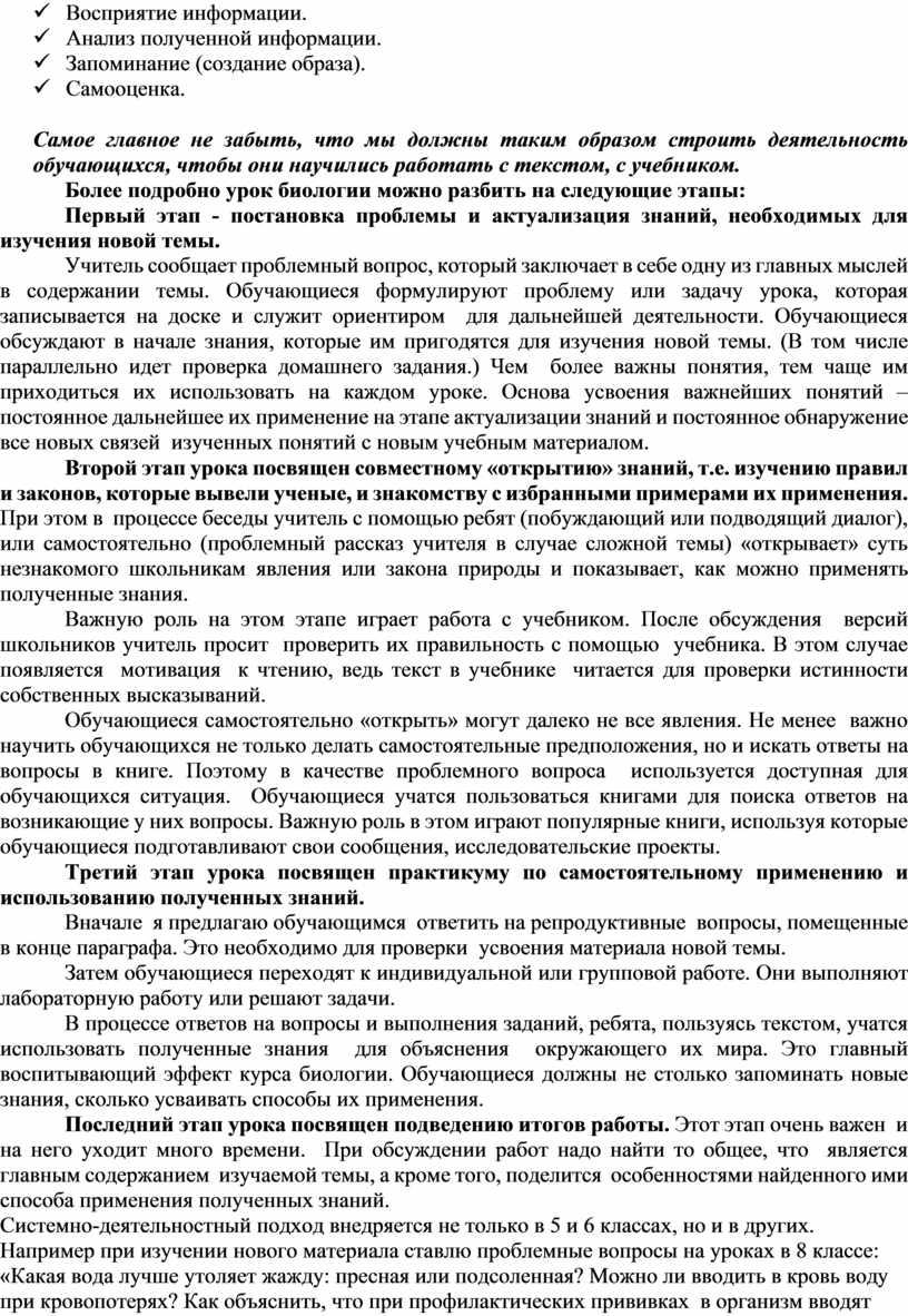 Восприятие информации. ü