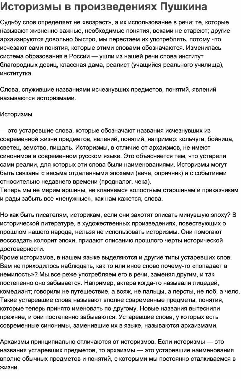 Историзмы в произведениях Пушкина