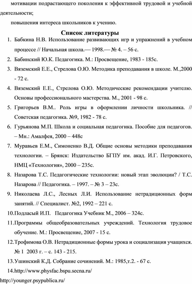Список литературы 1. Бабкина
