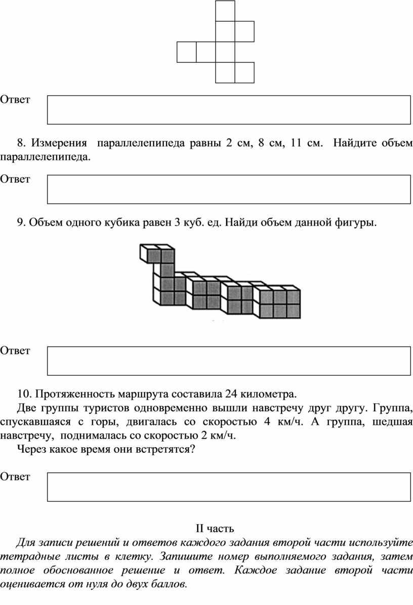 Ответ 8. И змерения параллелепипеда равны 2 см, 8 см, 11 см