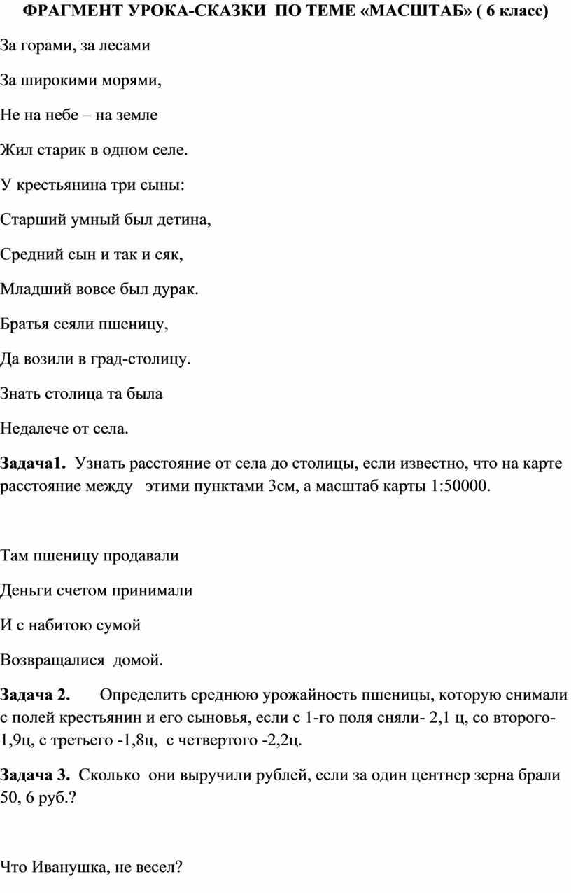 ФРАГМЕНТ УРОКА-СКАЗКИ ПО ТЕМЕ «МАСШТАБ» ( 6 класс)