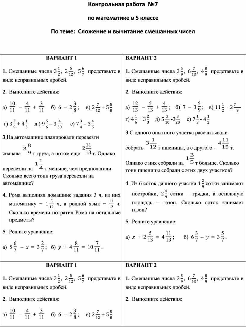 Контрольная работа №7 по математике в 5 классе