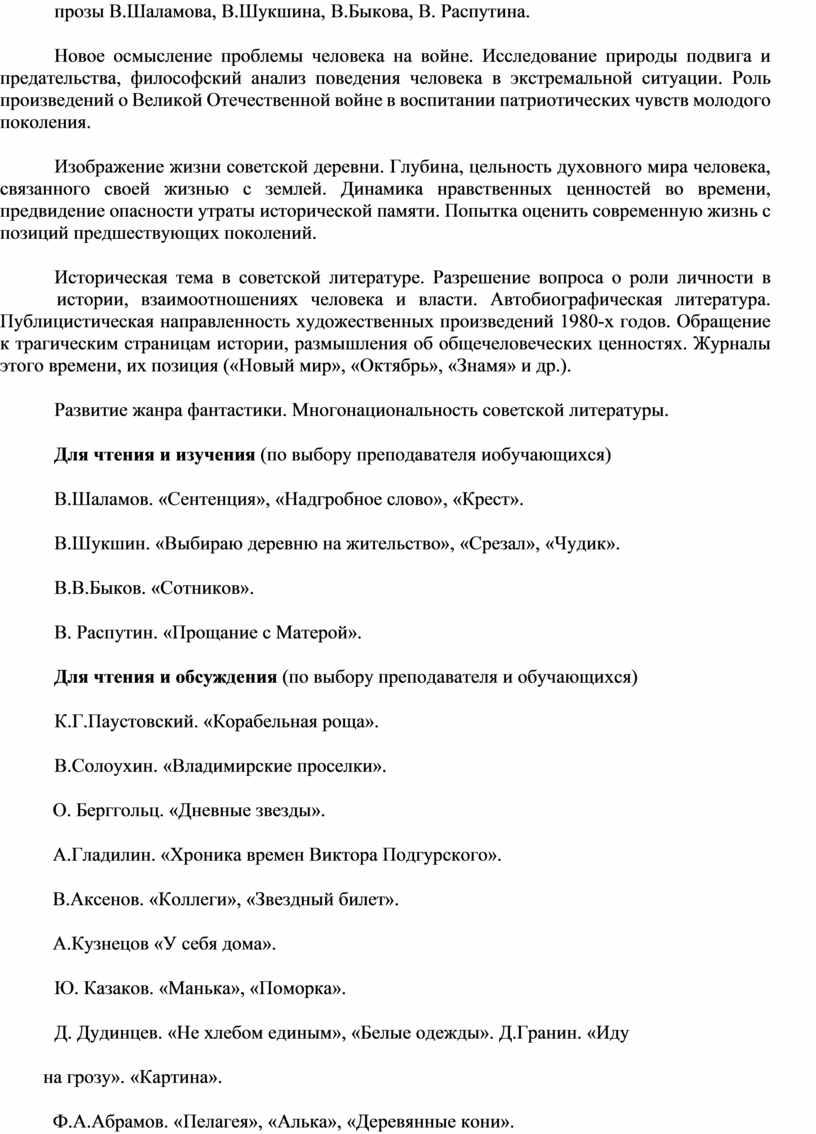 В.Шаламова, В.Шукшина, В.Быкова,