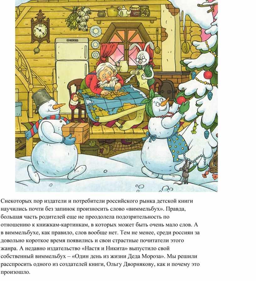 Снекоторых пор издатели и потребители российского рынка детской книги научились почти без запинок произносить слово «виммельбух»
