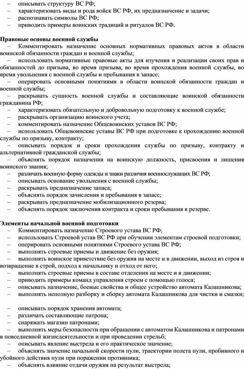 ВС РФ; – характеризовать виды и рода войск