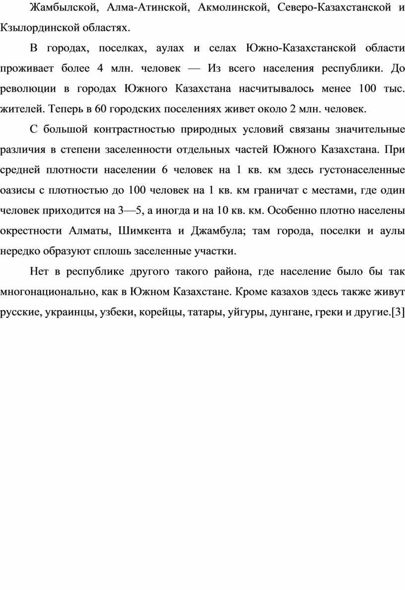 Жамбылской, Алма-Атинской, Акмолинской,