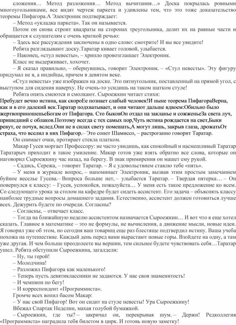 Метод разложения… Метод вычитания…»