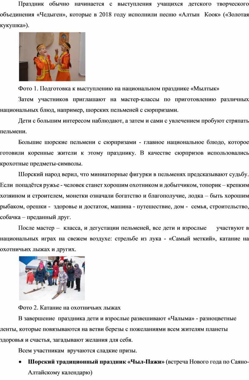 Праздник обычно начинается с выступления учащихся детского творческого объединения «Чедыген», которые в 2018 году исполнили песню «Алтын