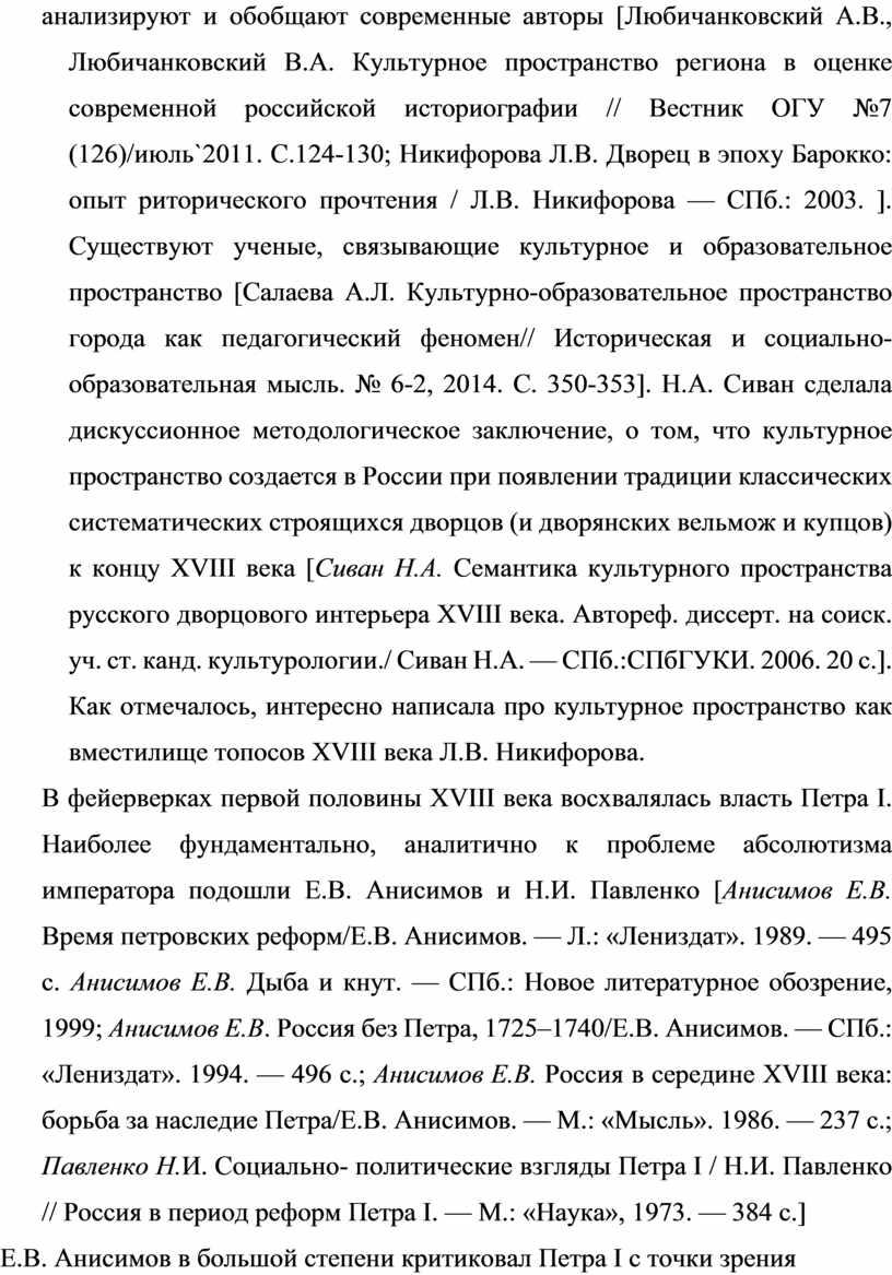 Любичанковский А.В., Любичанковский