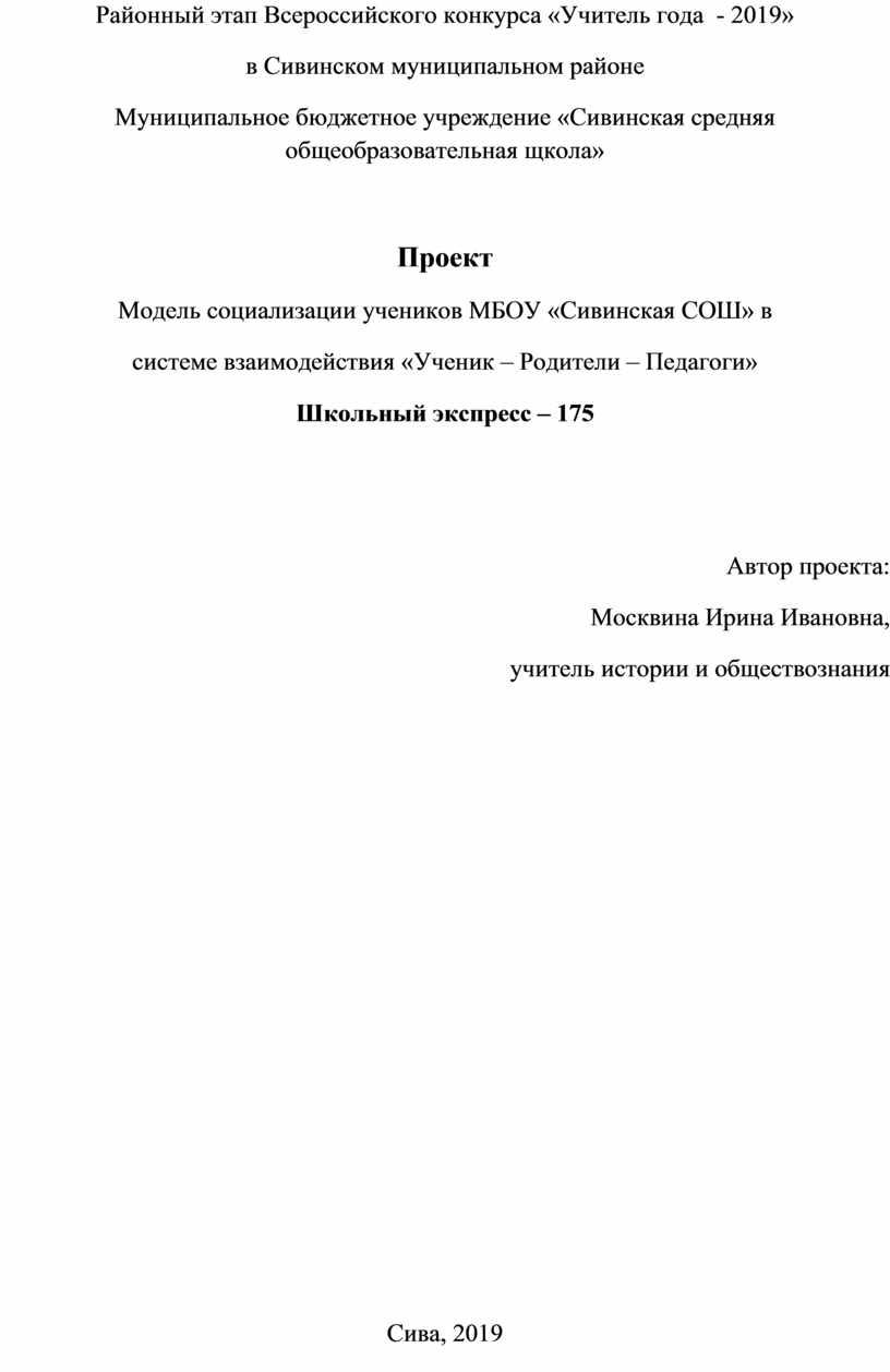Районный этап Всероссийского конкурса «Учитель года - 2019» в