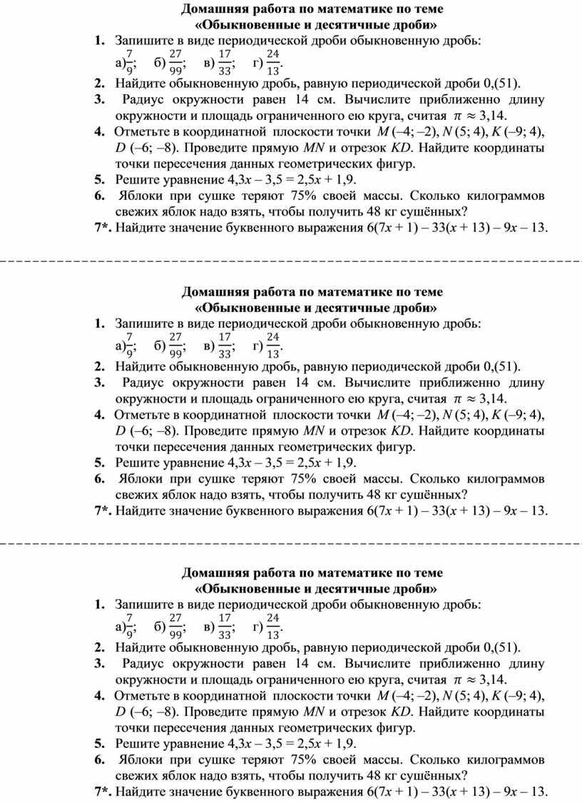 Домашняя работа по математике по теме «Обыкновенные и десятичные дроби» 1