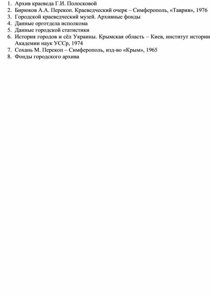 Архив краеведа Г.И. Полосковой 2
