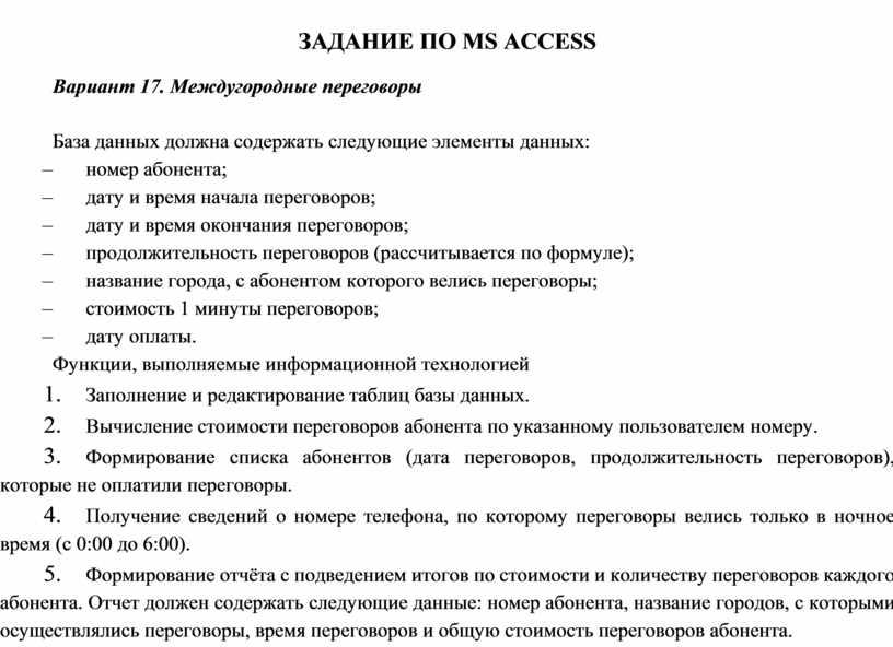 ЗАДАНИЕ ПО MS ACCESS Вариант 17