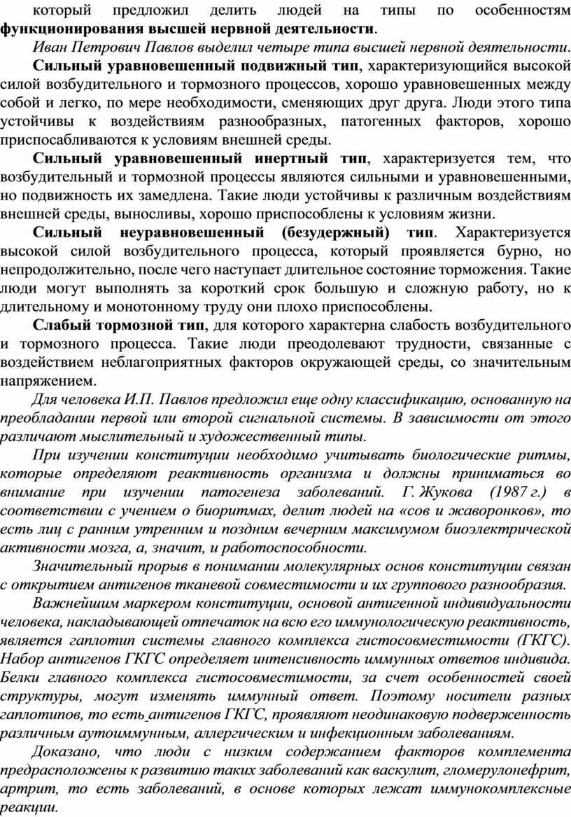 Иван Петрович Павлов выделил четыре типа высшей нервной деятельности