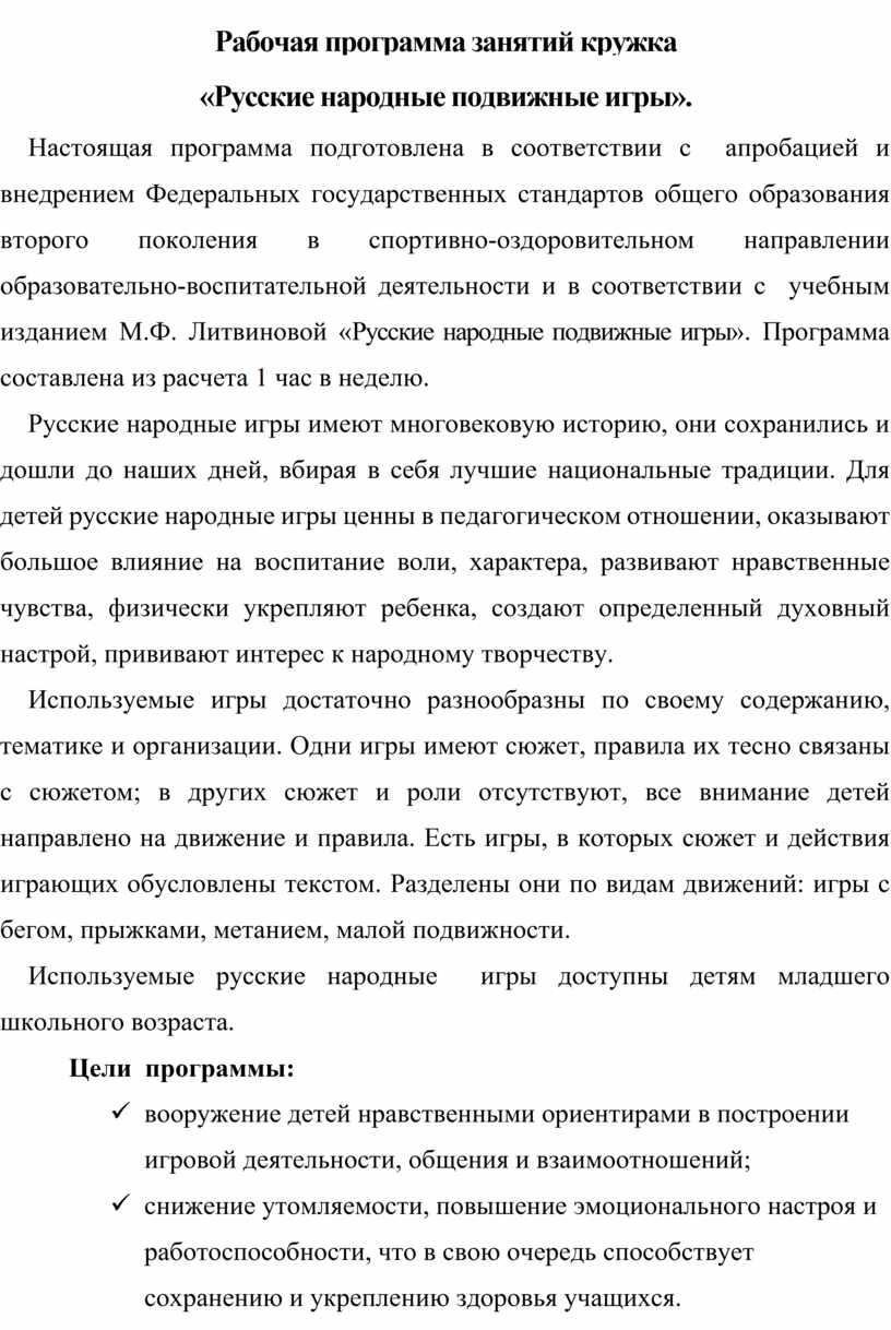 Рабочая программа занятий кружка «Русские народные подвижные игры»