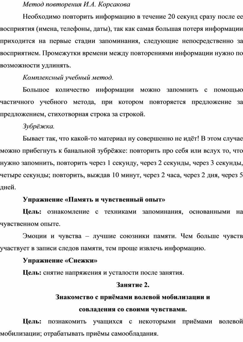 Метод повторения И.А. Корсакова