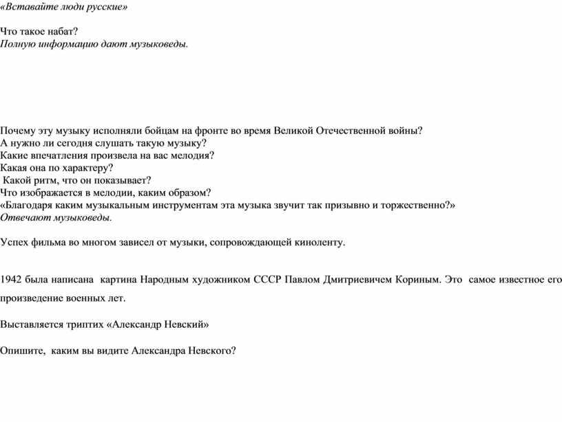 Вставайте люди русские» Что такое набат?