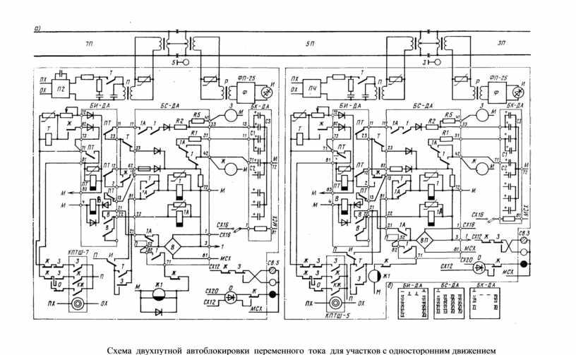 Схема двухпутной автоблокировки переменного тока для участков с односторонним движением