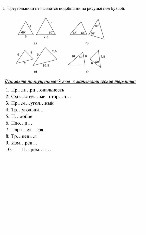 Треугольники не являются подобными на рисунке под буквой: