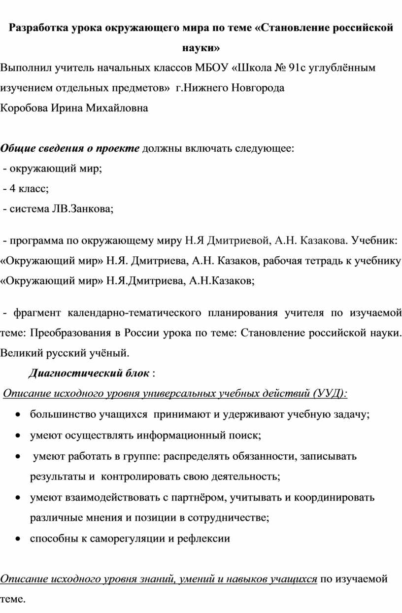 Разработка урока окружающего мира по теме «Становление российской науки»