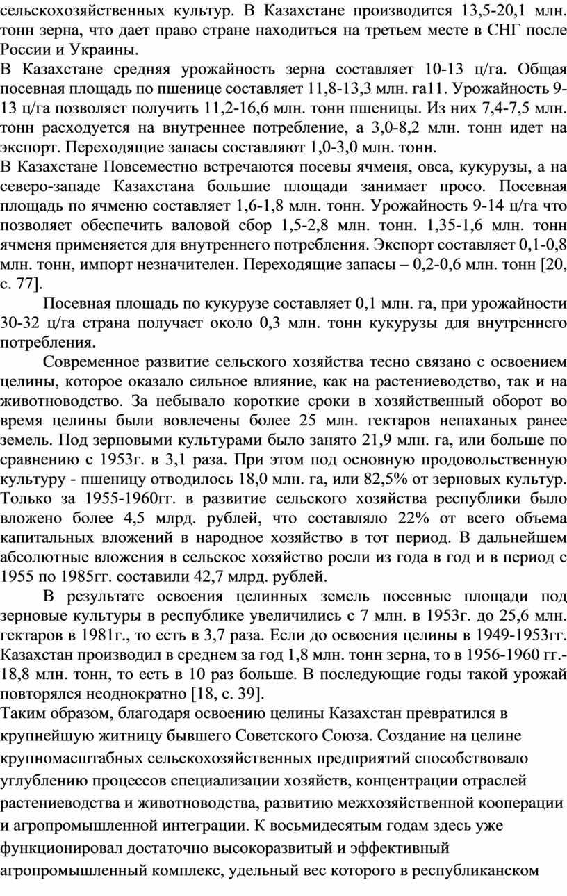 В Казахстане производится 13,5-20,1 млн