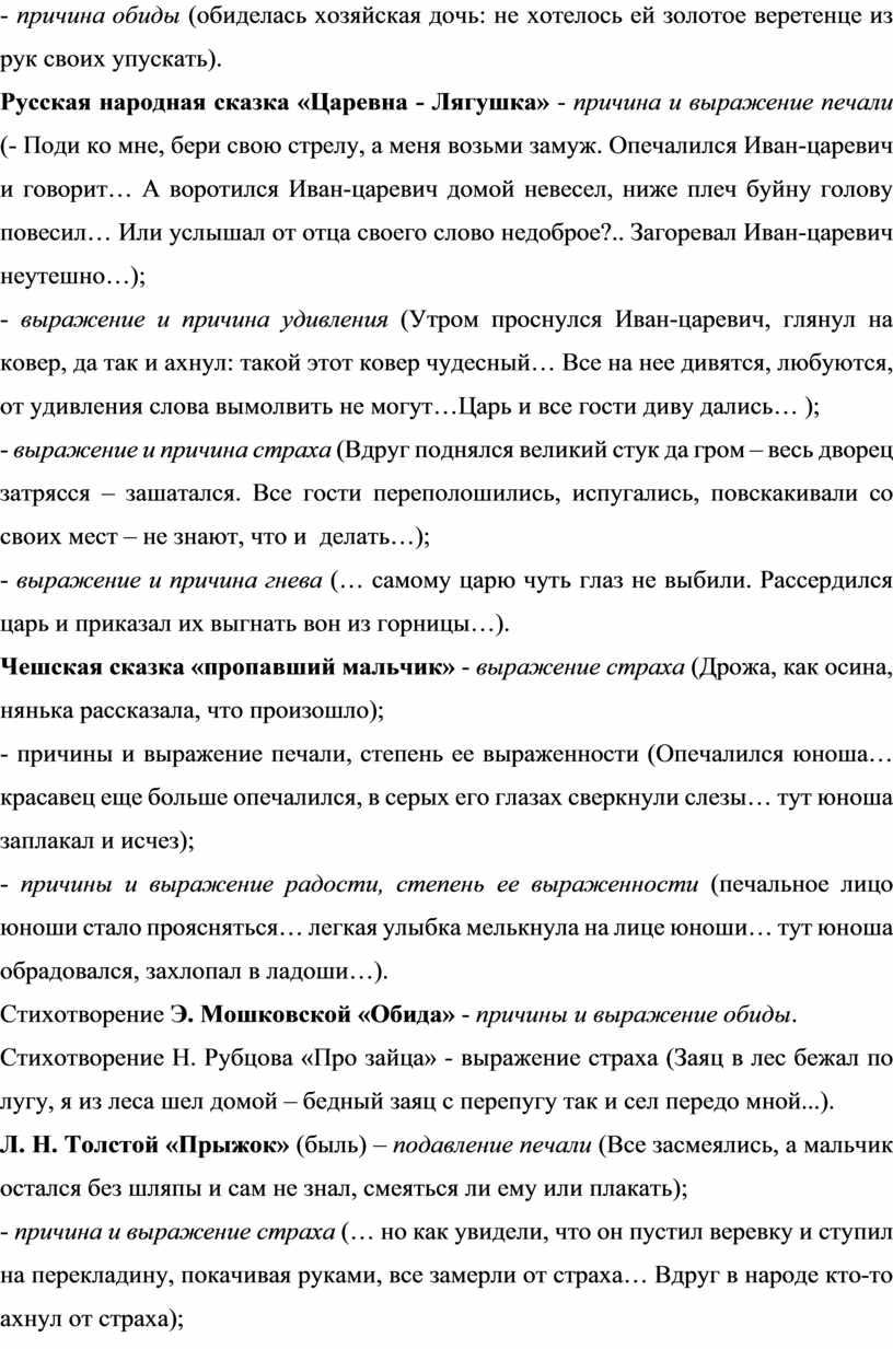 Русская народная сказка «Царевна -