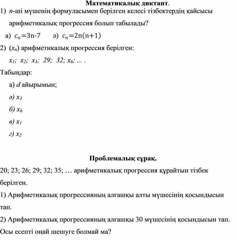 Математикалық диктант . 1) n -ші мүшенің формуласымен берілген келесі тізбектердің қайсысы арифметикалық прогрессия болып табылады? а) ә) 2) ( x n ) арифметикалық прогрессия…