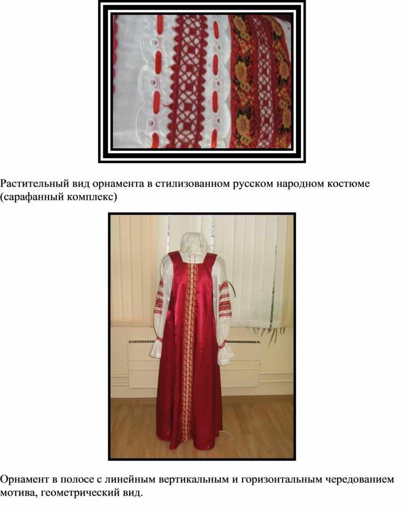 Растительный вид орнамента в стилизованном русском народном костюме (сарафанный комплекс)