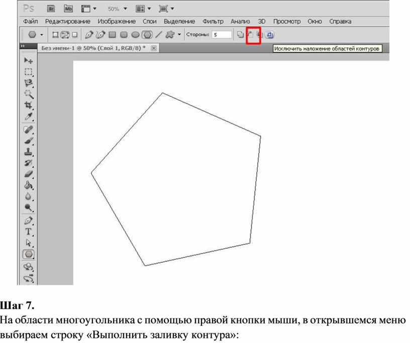 Шаг 7. На области многоугольника с помощью правой кнопки мыши, в открывшемся меню выбираем строку «Выполнить заливку контура»: