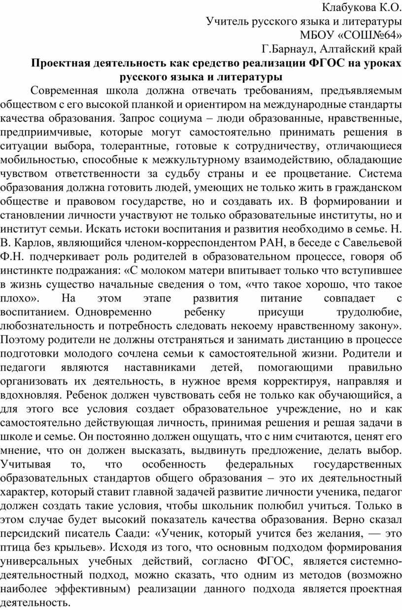 Клабукова К.О. Учитель русского языка и литературы